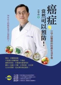 癌症,當然可以預防!:江守山醫師的防癌生活手冊