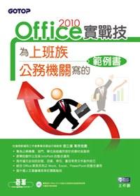 Office 2010實戰技 : 為上班族.公務機關寫的範例書
