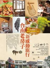 臺南老房子新感動旅行:最有Fu的老房子50 :台南特蒐33 全台嚴選17
