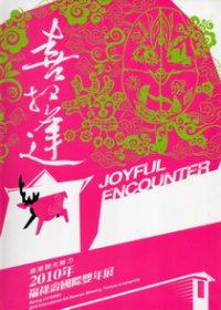喜相逢:blessing,fortune & longevity:鹿港觀光魅力:福祿壽國際雙年展