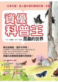 資優科普王:昆蟲的世界