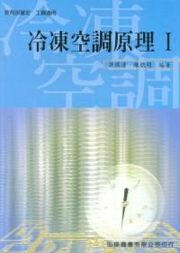 冷凍空調原理 I (附習作)(四版)