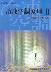 冷凍空調原理 II (附習作)(四版)