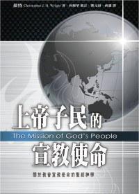 上帝子民的宣教使命:關於教會宣教使命的聖經神學