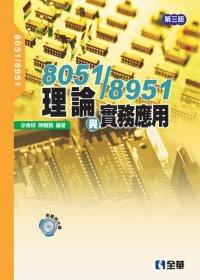 8051 8951理論與實務應用^(第三版^)^(附範例光碟^)
