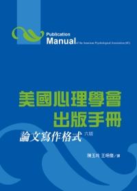 美國心理學會出版手冊 :  論文寫作格式 /