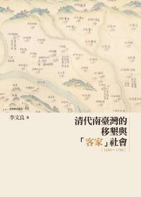 清代南臺灣的移墾與~客家~社會^(1680 ^~ 1790^)