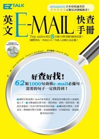 英文e-mail快查手冊
