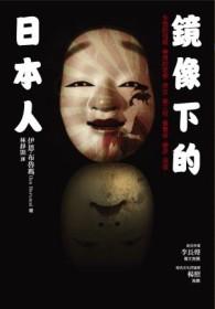 鏡像下的日本人:永恆的母親、無用的老爹、惡女、第三性、賣春術、硬派、流氓