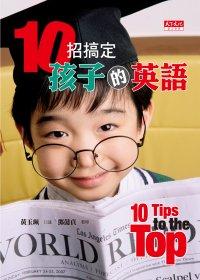 10招搞定孩子的英语