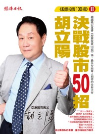 股票投資100招:胡立陽決戰股市50招