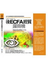 後ECFA經貿躍商機:2011 重要暨新興市場貿易環境與風險調查報告思案例分析