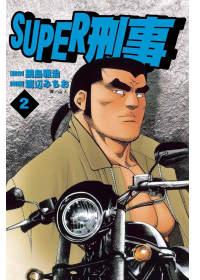 SUPER 刑事 2