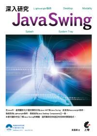 深入研究Java Swing