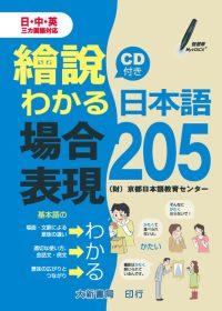 繪說 語場合表現205 附CD一片