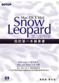 我的第一本蘋果書:Mac OS X 10.6 Snow Leopard威力加強版