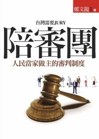 陪審團 : 人民當家做主的審判制度 /