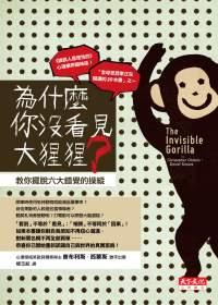 ◤博客來BOOKS◢ 暢銷書榜《推薦》為什麼你沒看見大猩猩?:教你擺脫六大錯覺的操縱