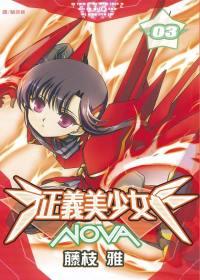 正義美少女 NOVA 3