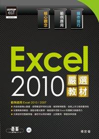 Excel 2010嚴選教材!(附光碟)