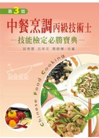 中餐烹調丙級技術士:技能檢定必勝寶典