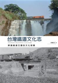臺灣鐵道文化志:解讀鐵道王國的文化密碼