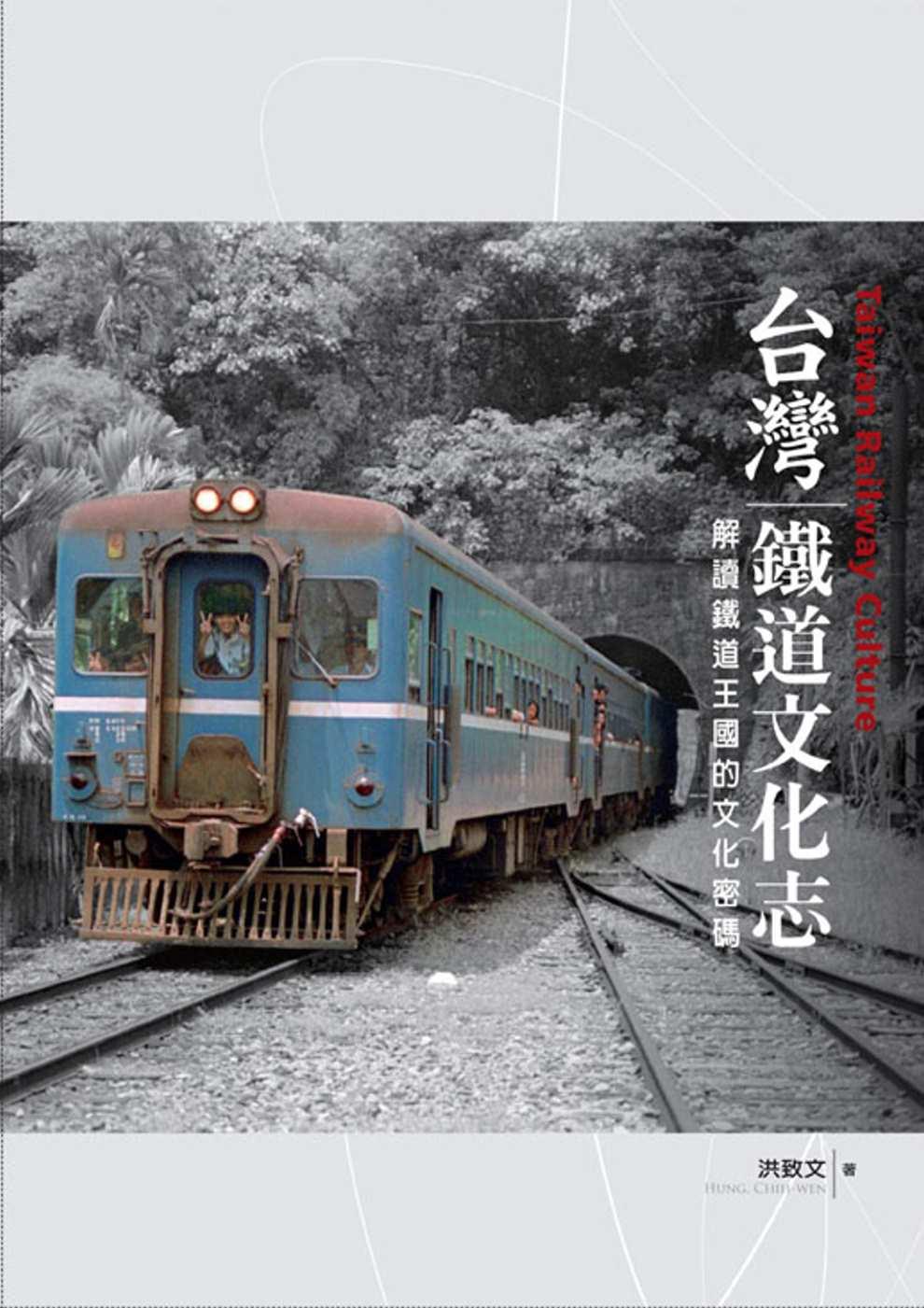 台灣鐵道文化志【限量親筆簽名精裝版】