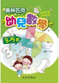 奧林匹克幼兒數學<3-5歲>
