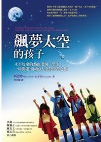 飆夢太空的孩子 :  永不放棄的熱血老師、學生,一場與眾不同的太空營學習之旅 /