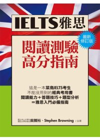 IELTS雅思閱讀測驗高分指南(最新修訂版)
