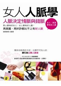 女人人脈學:人脈決定情脈與錢脈(口袋書)