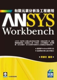 ANSYS Workbench 有限元素分析及工程應用(附範例VCD)