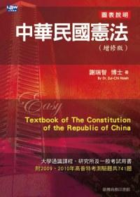 中華民國憲法(增修版)