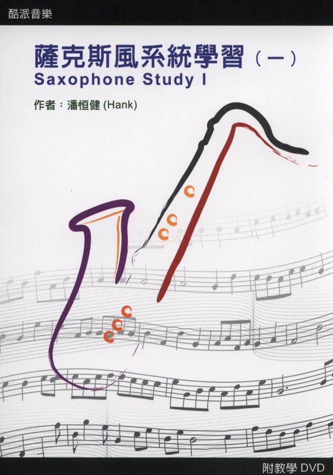 薩克斯風系統學習(一)2011第二版(附光碟)