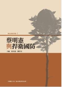 綠色執政實錄1:蔡明憲與捍衛國防