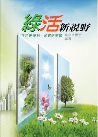 綠活新視野:生活更便利.地球更美麗