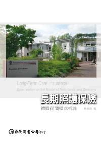 長期照護保險 :  德國荷蘭模式析論 /