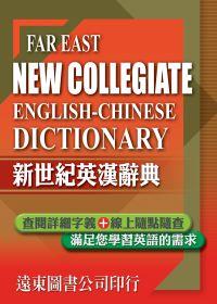新世紀英漢辭典25開 聖經紙本(1書+1CD-ROM)