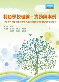 特色學校理論、實務與案例 =  Theory, practice and case about featured school /