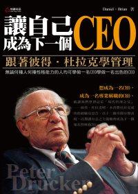 讓自己成為下一個CEO :  跟著彼得.杜拉克學管理 /