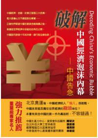 中國告急:破解中國經濟泡沫內幕