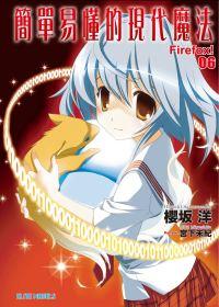 簡單易懂的 魔法 06 Firefox!