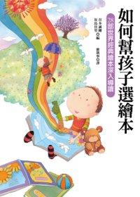 如何幫孩子選繪本:28部世界經典繪本深入導讀