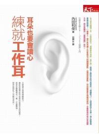 練就工作耳:耳朵也要會讀心