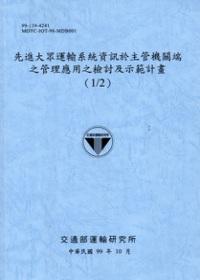 先進大眾運輸系統資訊於主管機關端之管理應用之檢討及示範計畫(1/2) [藍灰]
