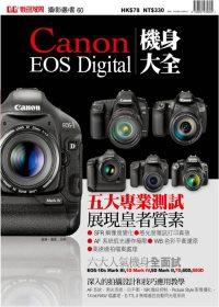 Canon EOS Digital機身大全