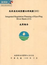 高屏溪流域整體治理規劃(2/2) [附光碟]