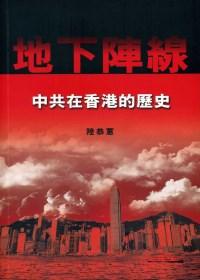 地下陣線:中共在香港的?史