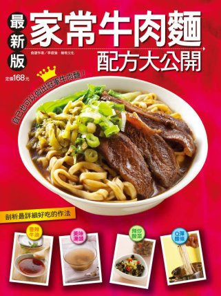 最新版家常牛肉麵配方大公開