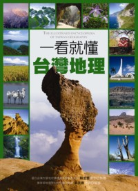 一看就懂臺灣地理